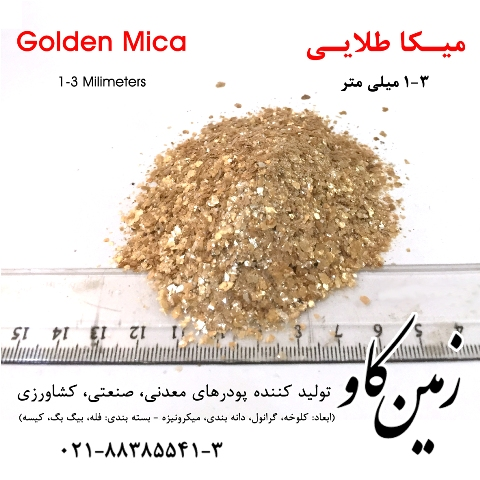 Golden Mica 1-3 (2)